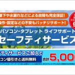 え?ドスパラのスティックPCが9,800円で送料無料? - セーフティサービス加入が条件