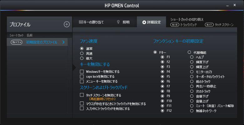 HP OMEN 15-5100 ファン設定