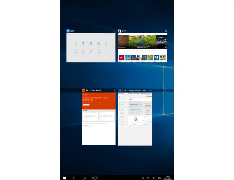 Windows 10 アプリ切り替え