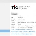 TJC StarQ Pad W01J - お手軽低価格タブレットでWindows 10を使ってみた(実機レビュー)