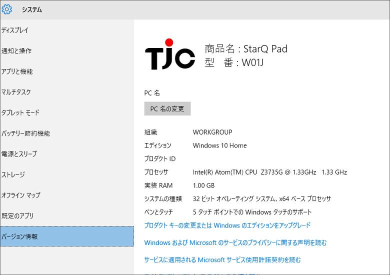 TJC StarQ Pad W01JにWindows 10
