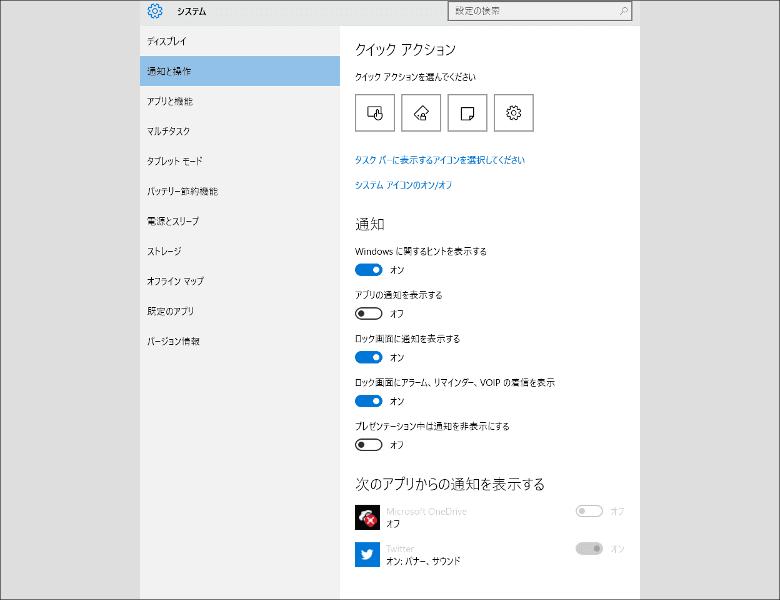 Windows 10 通知設定