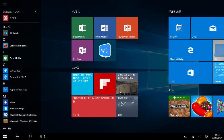 Windows 10 アプリ一覧