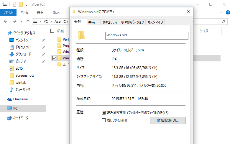 Windows.oldが15GB
