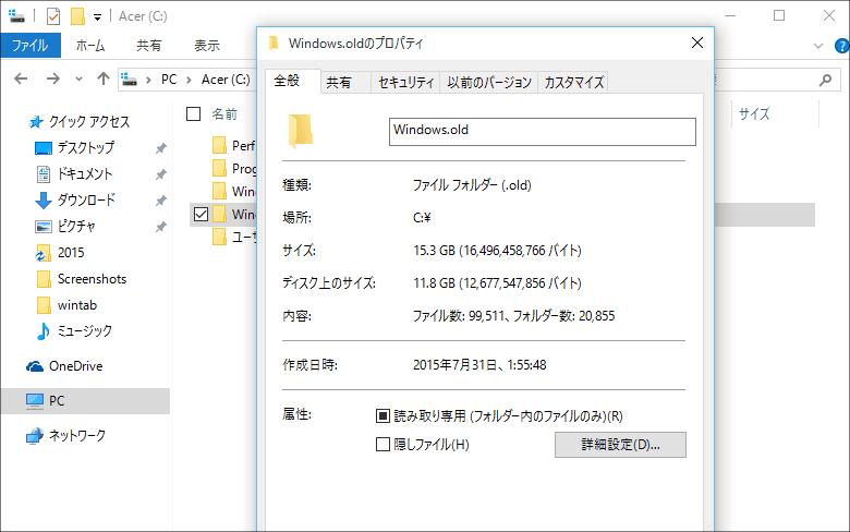 Windows.oldが15GB