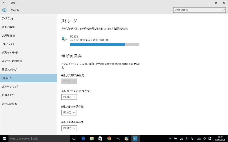 Windows 10 空き容量