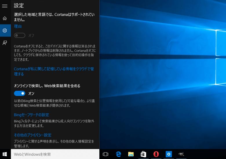 Cortanaは日本未実装