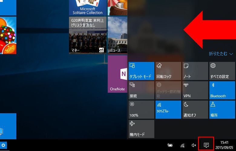 Windows 10 アクションセンターの出し方