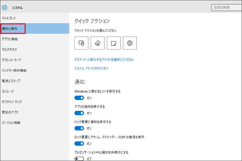 Windows 10 通知と操作の設定