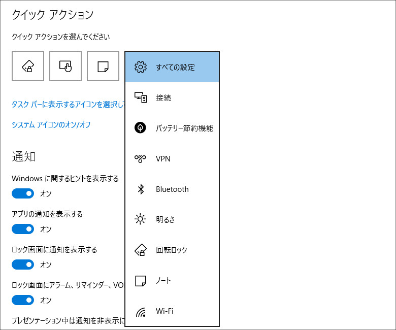 Windows 10 クイックアクション