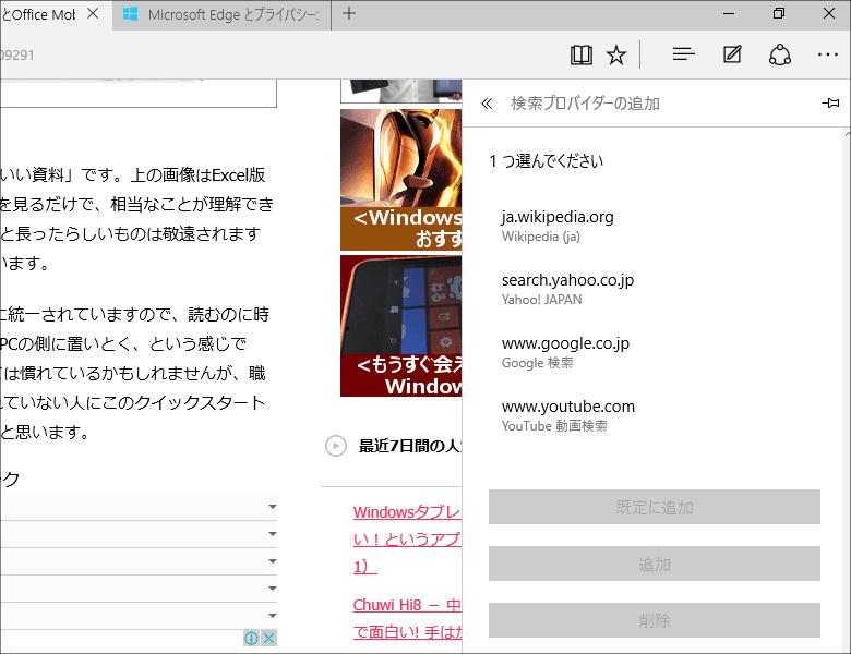 Edge 検索エンジンの設定