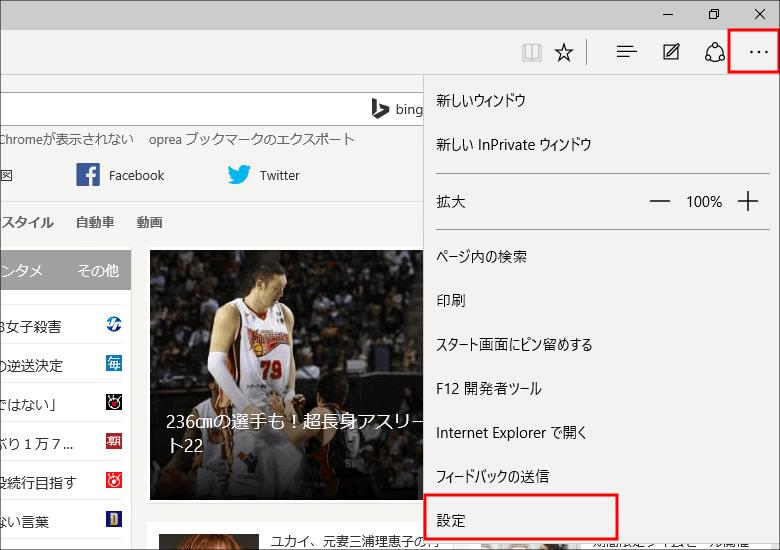 Edge 設定メニュー