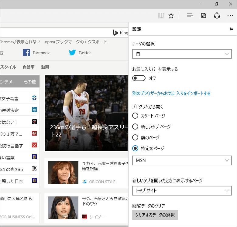 Edge 設定メニュー詳細