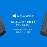 FREETEL KATANAシリーズ ー 期待のMVNO発WindowsPhone、2機種のスペックが公開されたよ