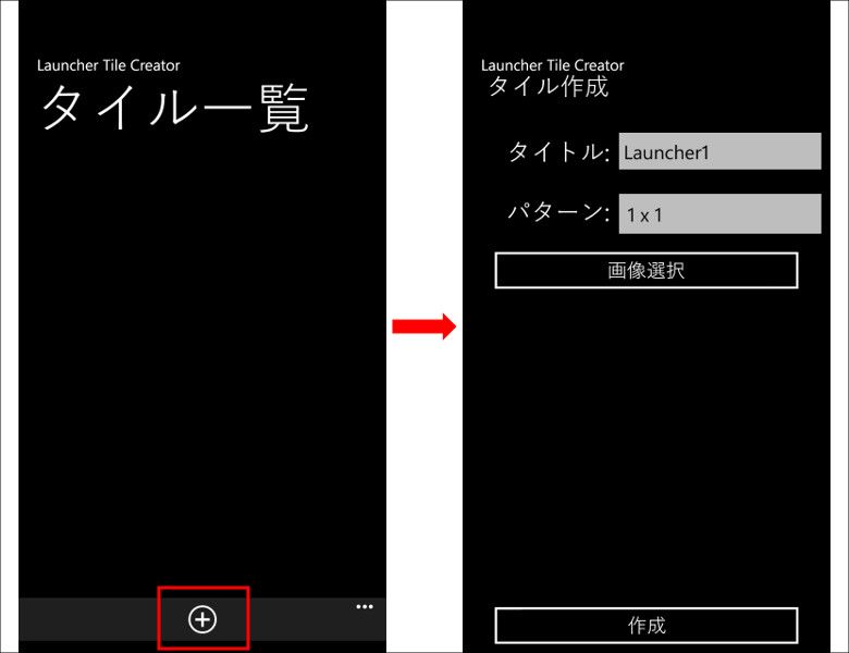 Launcher Tile Creator 初期画面