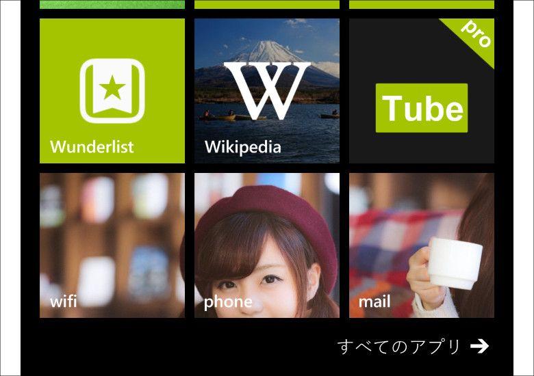 Launcher Tile Creattor ピン留め