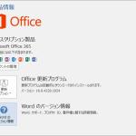 Office 365が半額になる? - 海外ニュースから