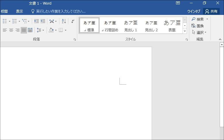 Word 2016のメニュー