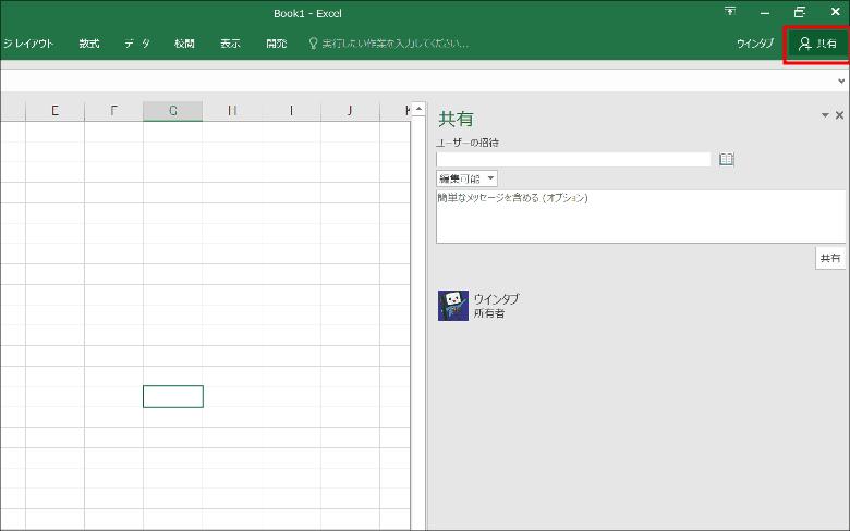 Office 2016 ファイルの共有