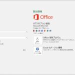Office 2016のリリース日が9月22日に決定!