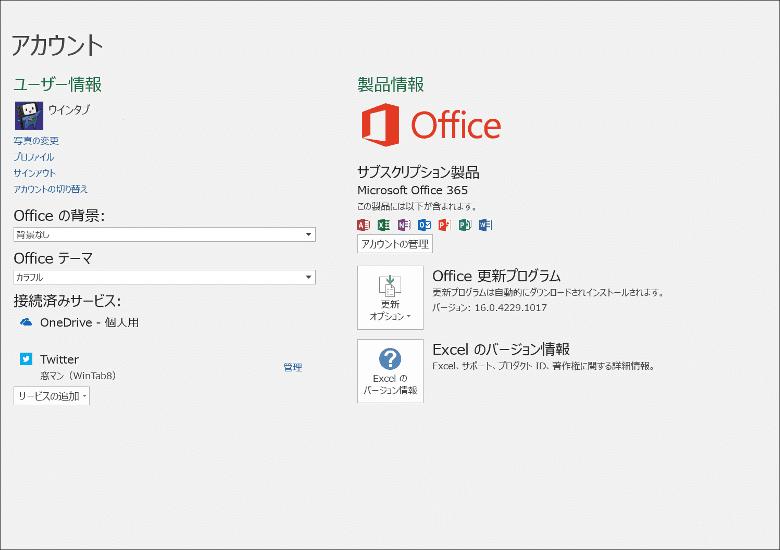 Office365 アカウント管理画面