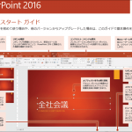 Office 2016 とOffice Mobileのクイックスタートガイドが出たよ!Office初心者向け
