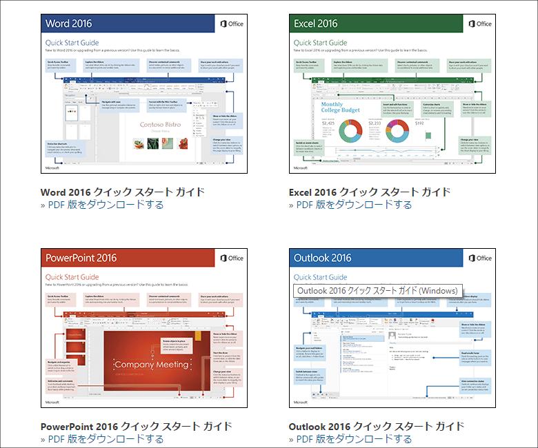 Office2016クイックスタートガイドは全5種類