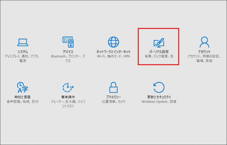 Windows 10 パーソナル設定