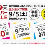 セール情報 - 楽天スーパーセールは9月5日19:00から103時間の開催!