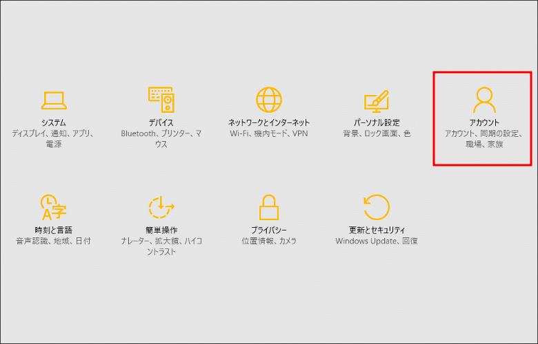 Windows 10 設定メニュー