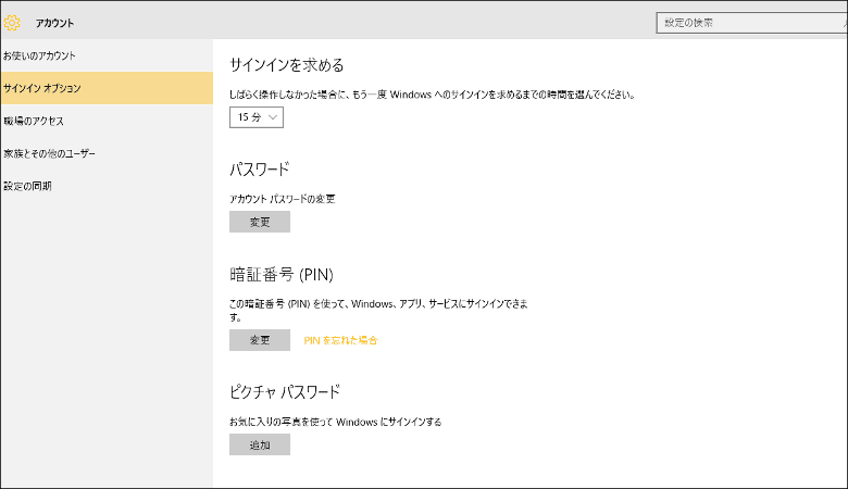 Windows 10 サインインオプション