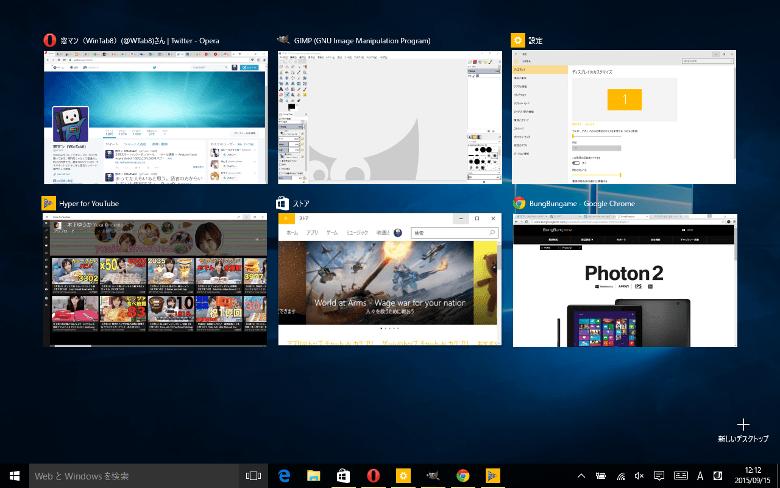 PCモードでアプリをいくつか開く
