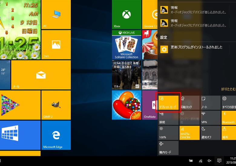 Windows 10 タブレットモード