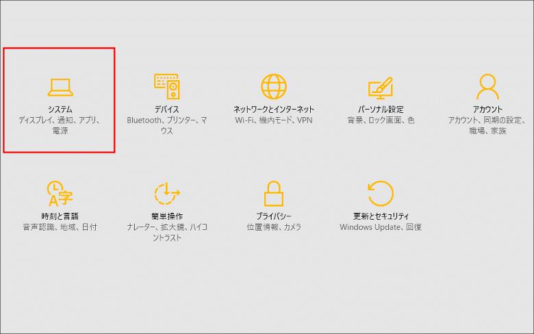 Windows 10 すべての設定