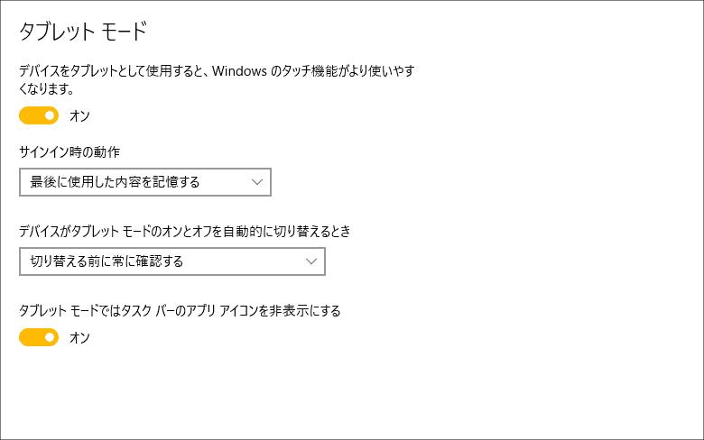 タブレットモード設定画面