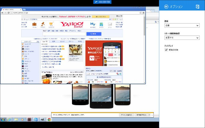 TeamViewer Touch 設定