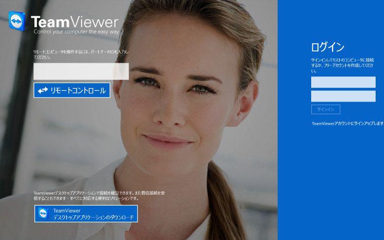 ストアアプリ版TeamViewer 起動画面