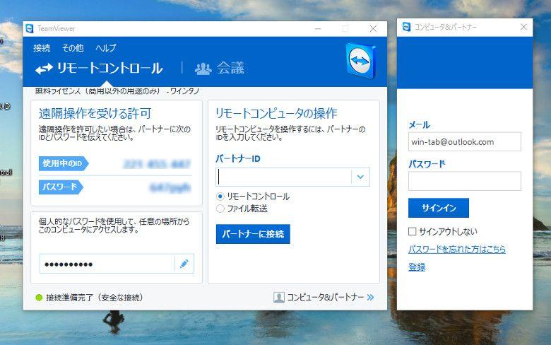TeamViewer デスクトップ版