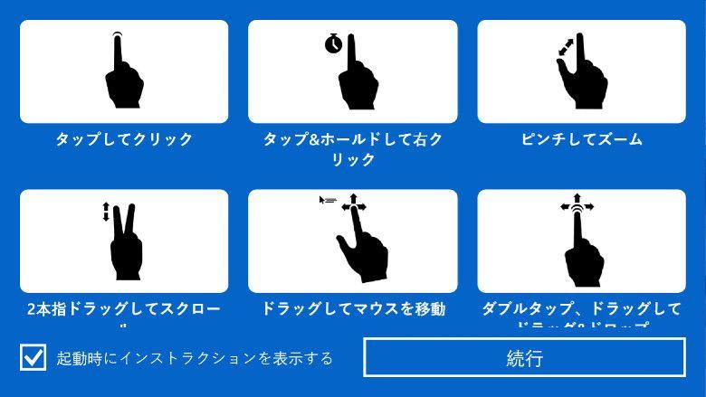 WindowsPhone版でのインストラクション