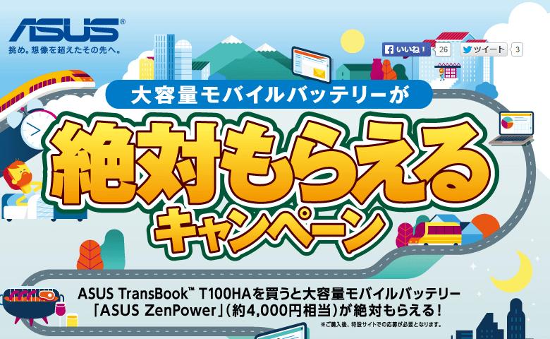 ASUS キャンペーン