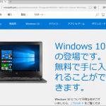 Windows 10 preview build 10547 - 絶えず進化するWindows 10、最新プレビュー版リリース