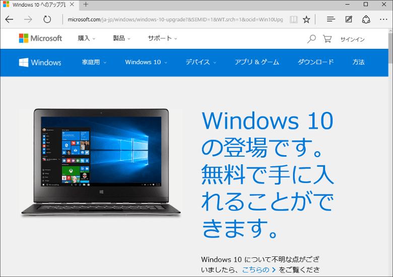 Windows 10は進化を続ける