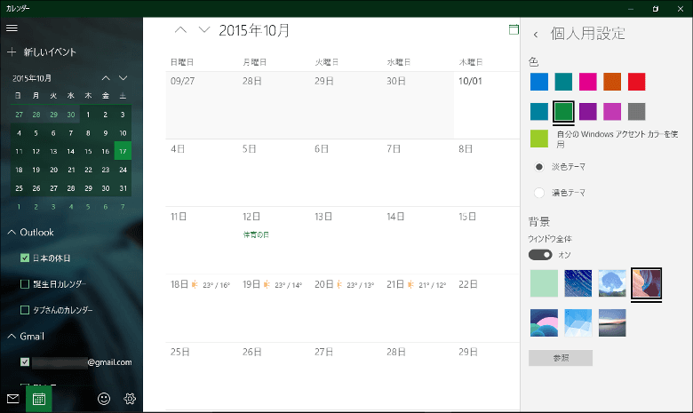 カレンダーアプリ 個人用設定