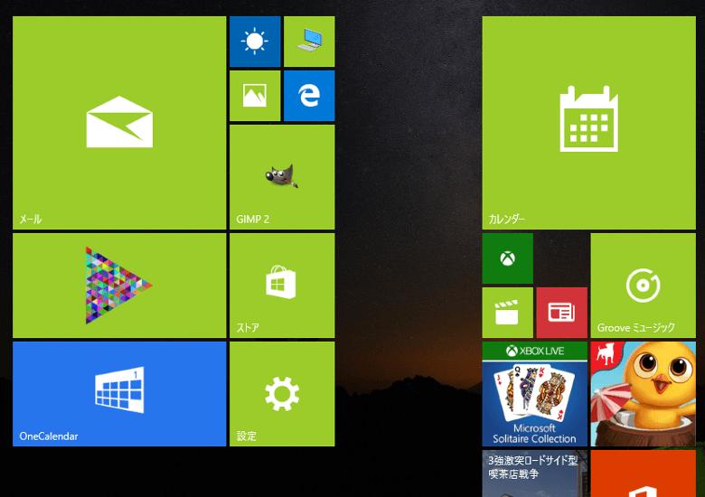 Windows 10カレンダーアプリ