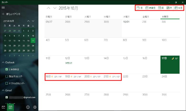 カレンダーアプリ 月表示