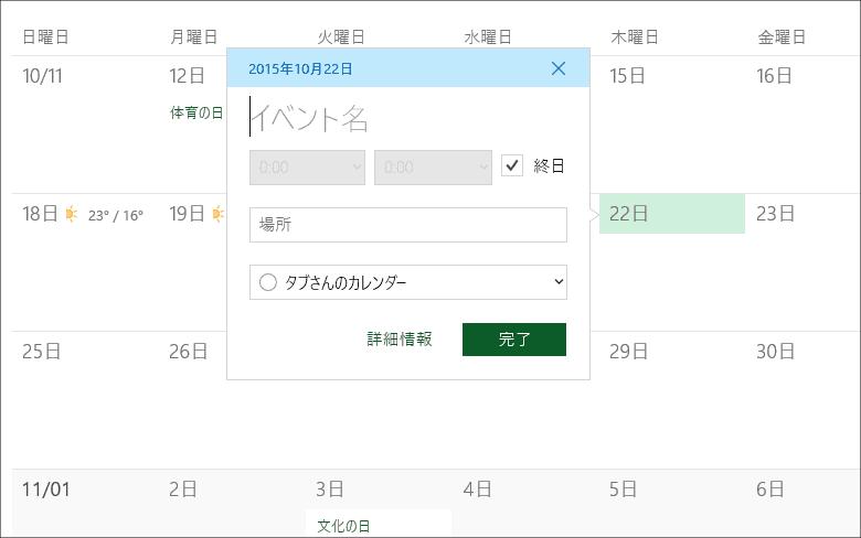 カレンダーアプリ 予定の追加