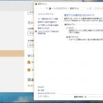 Windows 10ではコントロールパネルは消えていく運命 - 海外ニュースから