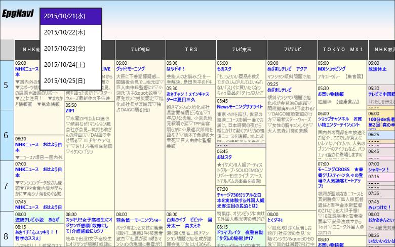 Epg-Navi 先日付