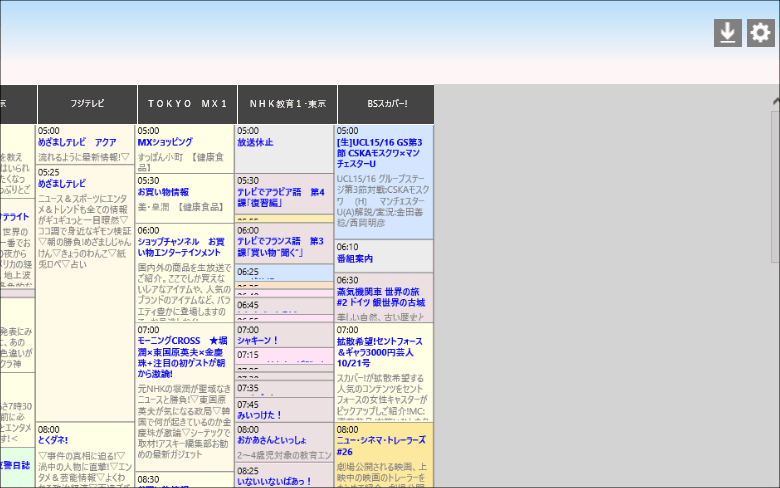 Epg-Navi 設定と更新