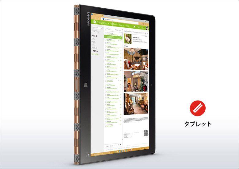 Lenovo YOGA 900 タブレットモード